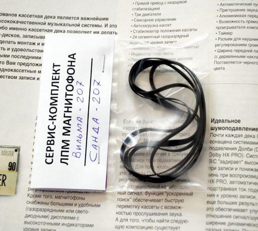 Сервис-комплект ЛПМ магнитофона Вильма 207, Санда 207 Запорожье - изображение 1