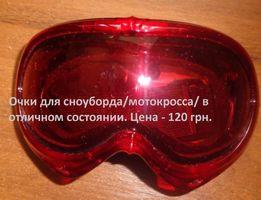 Очки для сноуборда/мотокросса/ в отличном состоянии