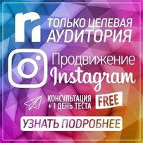 Продвижение инстаграм, Раскрутка instagram
