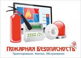 Пожарная охранная сигнализация видеонаблюдение