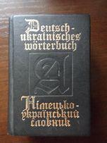 Немецко -Украинский словарь