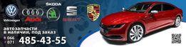 """Автомагазин """"Кабриолет"""" автозапчасти на VW Skoda Audi Seat Porsche USA"""