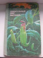 Денисова, Удивительный мир растений