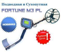 Новинка! Подводный и сухопутный металлоискатель Фортуна М3 ПЛ