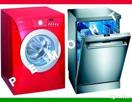Безкоштовний виїзд, ремонт пральних посудомийних сушильних машин