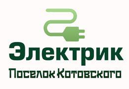Быстрый, современный электрик. Электромонтаж на поселке Котовского.