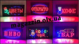 Светодиодная LED вывеска кофе, чай, открыто, цветы, пиво, бар, кафе.