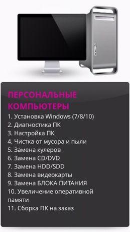 Установка Windows, настройка, чистка