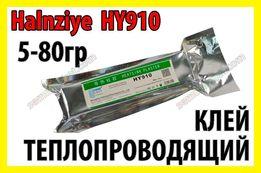 Теплопроводный клей HY910 Stars-922 GD9980 термоклей теплопроводящий