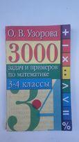 О.В.Узорова. 3000 задач и примеров по математике. 3-4 кл. Москва 2001г