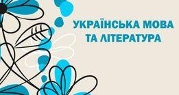 Репетитор з української мови, якісна підготовка до ЗНО