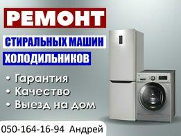 Ремонт стиральных машин, холодильников, телевизоров