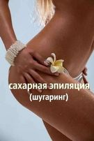 Услуги косметолога,шугаринг,коррекция бровей.Салтовка!!!