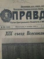 Газеты 1942 и 1952