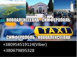 Такси- Новоалексеевка-Чонгар- Симферополь- КРЫМ