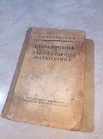 Продам справочник по элементарной математике 1951г