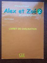 Alex et Zoé 2. Methode de Francais. Учебник французского.