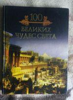 """Продам книгу """"100 великих чудес света"""""""