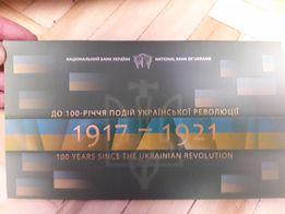 Набір у сувенірній упаковці. До 100-річчя подій Укр. Революції