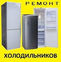 Ремонт холодильников недорого на дому.