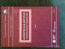 Клиническая Хирургия:Национальное руководство:в 3 х томах
