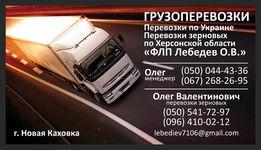 Грузоперевозки по Украине , области, Гидроборт
