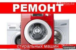 Ремонт, покупка,продажа, стиральных машин.Гарантия.0721292898