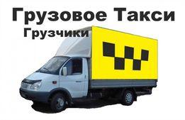 Грузовое такси услуги грузчиков