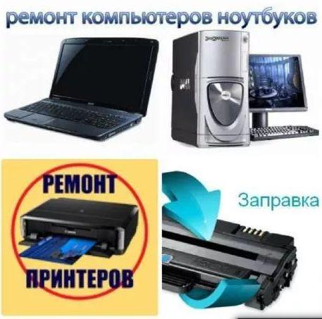 Сервис центр! Заправка картриджей, ремонт ноутбуков и оргтехники! Век