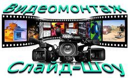 Видеомонтаж, Слайд-шоу для Вас