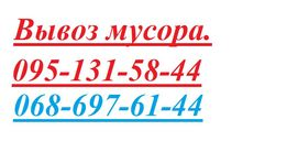 Вывоз мусора Киев. Недорого. Все районы! У нас самые низкие тарифы!