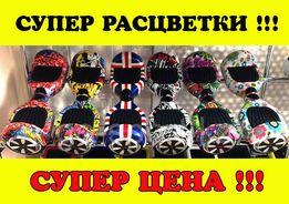 ГИРОСКУТЕР, Мини Сигвей, Гироборд, РАСПРОДАЖА!!! 6/8/10/10,5 Одесса