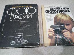 Фото книги :Азбука фотографии 1980г. и Спутник юного фотогрвфа 1986г.