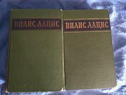 Вилис Лацис 1.2 тома