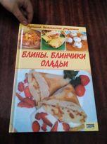Книжка.