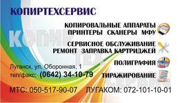 Заправка картриджей, ремонт принтеров, МФУ, сканеров , СНПЧ.