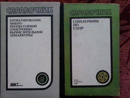 продам книги по микропроцессорам
