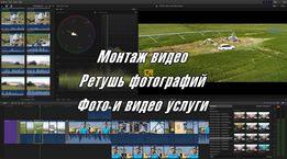 Монтаж видео. Ретушь фотографий. Фото и видео услуги.