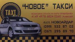 Такси Новоайдар.TAXI.