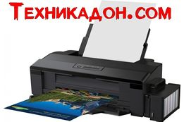 Струйный принтер Epson L1800, формат А3. Новое. Наличие