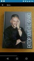 Кулинарная книга Э.Х.Браво