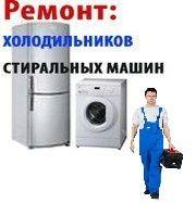 Ремонт холодильников , стиральных машин автомат, ремонт кондиционеров.