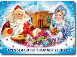 Замовлення діда Мороза та Снігуроньки на дім!