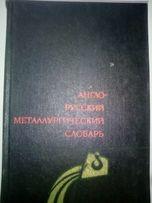 Англо - русский металлургический словарь Около 60000 терминов