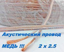 Медный акустический кабель 2* 2.5 Одескабель. аудио провод