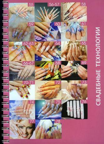 Технологии красоты. Для профессионалов ногтевой эстетики (ногти) Киев - изображение 5