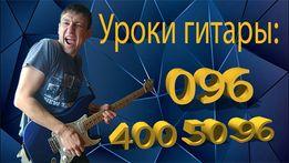 Уроки гитары. Обучение по Скайпу