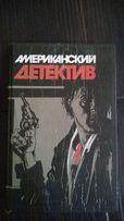 """Книга """"Американский детектив"""""""