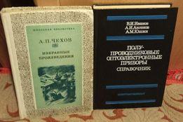 Чехов Избранные произведения Полупроводниковые оптоэлектронные приборы