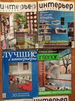 Журналы о дизайне интерьера.